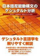 日本語反能動構文のゲシュタルト分析