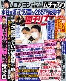 週刊女性 2021年 3/2・9号