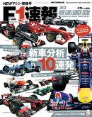 F1速報 2013 NEWマシン情報号