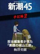 担当編集者が見た「素顔の城山三郎」ー新潮45 eBooklet 手記編2