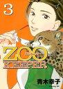 ZOOKEEPER3巻【電子書籍】[ 青木幸子 ]