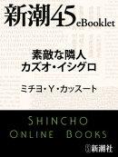 素敵な隣人カズオ・イシグロー新潮45eBooklet