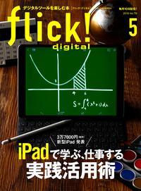 flick! Digital 2018年5月号 vol.79【電子書籍】