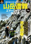 PEAKS特別編集 最新版 山岳遭難エマージェンシーBOOK