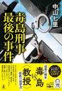 毒島刑事最後の事件【電子書籍】[ 中山七里 ]