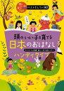 頭のいい子を育てる日本のおはなし ハンディタイプ【電子書籍】