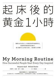 起床後的?金1小時:?開64位成功人士培養高效率的祕密時光,從他們的創意晨型活動中,建立屬於自己的高生?力、高抗壓生活習慣 My Morning Routine: How Successful People Start Every Day I【電子書籍】