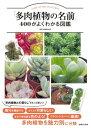 「多肉植物の名前」400がよくわかる図鑑【電子書籍】[ 飯島健太郎 ]