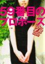 59番目のプロポーズ キャリアとオタクの恋【電子書籍】[ アルテイシア ]