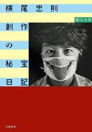 横尾忠則 創作の秘宝日記
