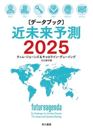 〔データブック〕近未来予測2025【電子書籍】[ ティム ジョーンズ ]