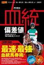 血統偏差値 JRA全103コース「儲かる種牡馬」ランキング【電子書籍】[ 伊吹雅也 ]