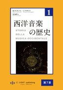西洋音楽の歴史 第1巻