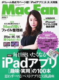 Mac Fan 2019年7月号【電子書籍】