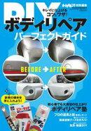 オートメカニック2020年9月臨時増刊号 DIYボディリペアパーフェクトガイド