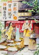 京都の甘味処は神様専用です : 2
