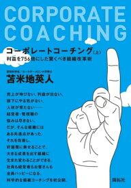 コーポレートコーチング(上)【電子書籍】[ 苫米地英人 ]