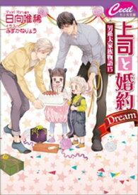 上司と婚約 Dream 〜男系大家族物語15〜【電子書籍】[ 日向唯稀 ]