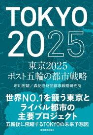 東京2025 ポスト五輪の都市戦略【電子書籍】[ 市川宏雄;森記念財団都市戦略研究所 ]