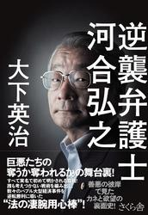 逆襲弁護士 河合弘之【電子書籍】[ 大下英治 ]