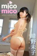 晴野未子 MicoMico