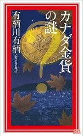 カナダ金貨の謎【電子書籍】[ 有栖川有栖 ]