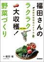 福田さんのラクラク大収穫! 野菜づくり【電子書籍】[ 福田俊 ]