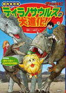 NHK ダーウィンが来た! 超肉食恐竜ティラノサウルスの大進化!