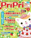 PriPri 2016年5月号
