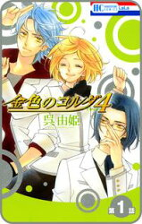 【プチララ】金色のコルダ4 ─four─【期間限定無料版】 第1話