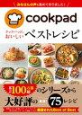 クックパッドのおいしい ベストレシピ【電子書籍】[ クックパッド株式会社 ]