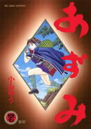 あずみ(47)