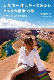 人生で一度はやってみたいアメリカ横断の旅【電子書籍】[ 吉田ちか ]