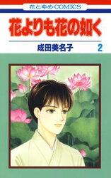 花よりも花の如く【期間限定無料版】 2