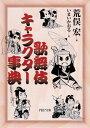 歌舞伎キャラクター事典【電子書籍】[ 荒俣宏 ]