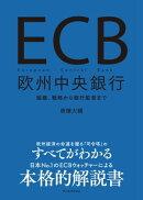 ECB 欧州中央銀行