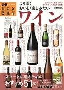 おとな図鑑シリーズ(3) ワイン