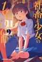 社畜と少女の1800日 9巻【電子書籍】[ 板場広志 ]