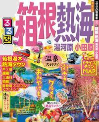 るるぶ箱根 熱海 湯河原 小田原(2019年版)【電子書籍】