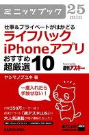 仕事&プライベートがはかどる ライフハックiPhoneアプリ おすすめ超厳選10