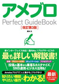 アメブロPerfectGuideBook改訂第3版