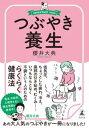 つぶやき養生【電子書籍】[ 櫻井大典 ]