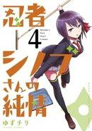 忍者シノブさんの純情(4)