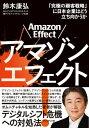 アマゾンエフェクト!「究極の顧客戦略」に日本企業はどう立ち向かうか【電子書籍】[ 鈴木康弘 ]