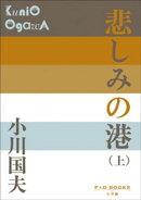 P+D BOOKS 悲しみの港(上)