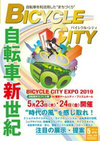 BICYCLE CITY 2019年5月号自転車を利活用したまちづくり【電子書籍】[ BICYCLE CITY編集部 ]