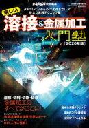 オートメカニック2020年5月臨時増刊号 楽しい鎔接&金属加工入門塾