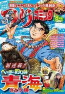 つりコミック2016年8月号