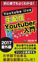 初心者でもよくわかる!生配信YouTuber入門 2017番外編