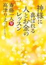 神様に喜ばれる人とお金のレッスン【電子書籍】[ 斎藤一人 ]